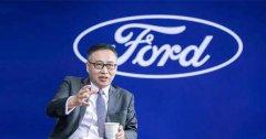 陈安宁与福特中国:机遇与挑战并存