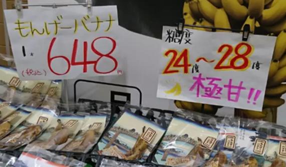日本农业公司改良出能够连皮一起吃的香蕉Mongee