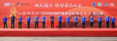 """中国健身名山赛首次携手华为5G,开启""""体育+互联网""""新"""