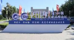 """产业服务实力领跑 思贝克再获""""中国服务业企业500强"""""""