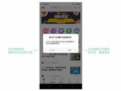 "OPPO PUSH新增""通知栏弹窗""等多项功能,3倍提升APP日活"