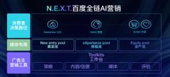 破解营销难题 N.E.X.T. 百度全链AI营销指出营销新路径