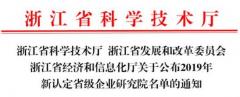 """网易云技术后盾""""浙江省朗和容器云与微服务研究院""""获"""