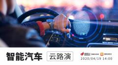 智能生态城丨智能汽车领域专场云路演重磅来袭
