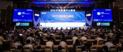 艾克森受邀参加开放数据中心2020峰会