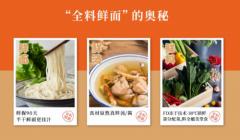 """重新定义高端速食标准,白象食品携""""鲜面传""""惊艳来袭"""