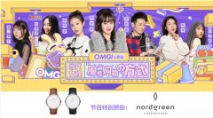 《OMG玩美咖》袁冰妍&李维嘉力荐Nordgreen手表