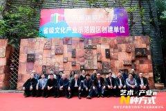 佛山潭洲陶瓷展携手高校举办艺术x产业高峰论坛,打通