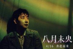 电影《八月未央》发布春日推广曲MV 钟楚曦罗晋谭松韵三