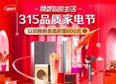 选购家电有难度?京东315品质家电节让你买的安心用的放