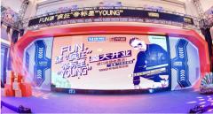DP龙猪助阵帝标星YOUNG店盛大启幕!